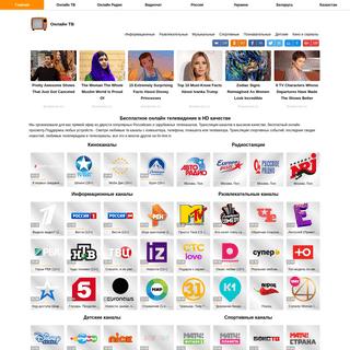 ArchiveBay.com - 0n-line.tv - Онлайн ТВ - прямой эфир в высоком качестве.
