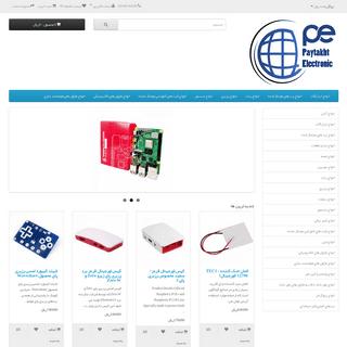فروشگاه آنلاين الكترونيك پايتخت