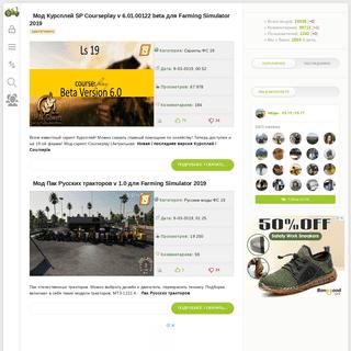 Моды для Farming Simulator 2019, FS19 и 17. Новинки каждый день для ФС 19