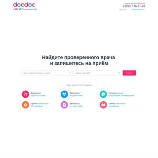 DocDoc - сервис поиска врача и записи на прием