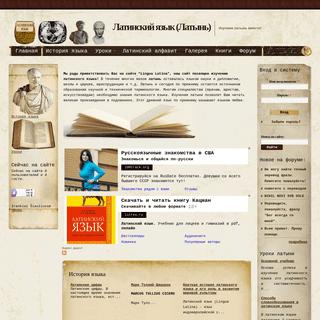 ArchiveBay.com - lingualatina.ru - Латинский язык (Латынь) - Изучаем латынь вместе!