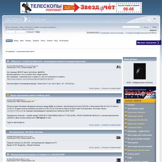 ArchiveBay.com - astronomy.ru - Астрофорум – астрономический портал