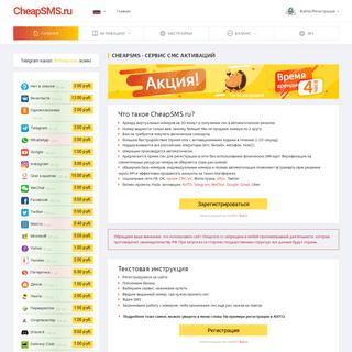CheapSMS - лучший сервис смс активаций с самой низкой ценой и арендой в 4 ча