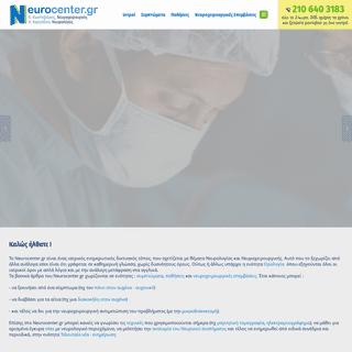 Neurocenter.gr - Νευροχειρουργική και Νευρολογία