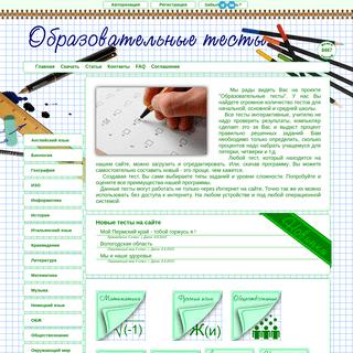 ArchiveBay.com - testedu.ru - Главная страница - Образовательные тесты