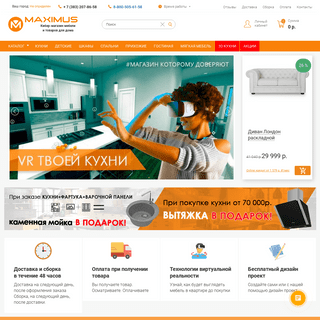 MAXIMUS - Интернет магазин недорогой мебели в Новосибирске. Здесь можно к�