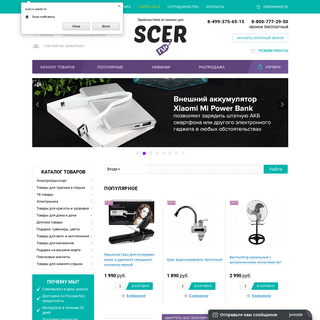 ArchiveBay.com - scer.ru - Интернет-магазин товаров для дома Scer.ru