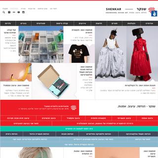 ArchiveBay.com - shenkar.ac.il - שנקר - הנדסה. עיצוב. אמנות.