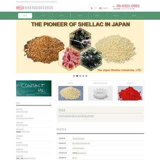 日本シェラック工業株式会社