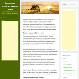Фермерство как бизнес идея для начинающих, советы с чего начать