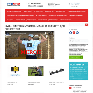 ArchiveBay.com - volgatarget.ru - Интернет-магазин Пневматики