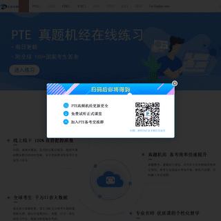PTEstudy官网-pte机经题库在线练习