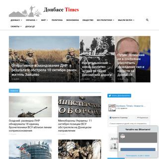 Донбасс Times - Новости Донбасса и Украины