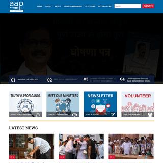 Aam Aadmi Party – भ्रष्टाचार मुक्त भारत हमारी मांग नहीं हम