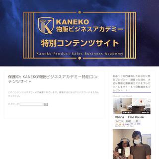 KANEKO物販ビジネスアカデミーコンテンツサイト