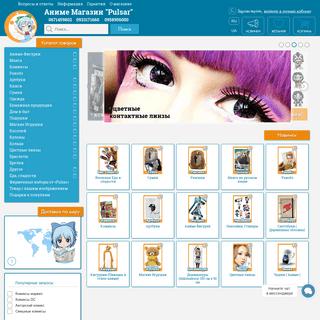 Украинский Аниме магазин манги, аниме фигурок, косплея и других хобби