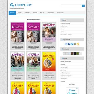 Скачивайте книги бесплатно. Формат fb2, без регистрации - ВКниге
