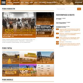 Playerunknown's battlegrounds - PUBG сайт