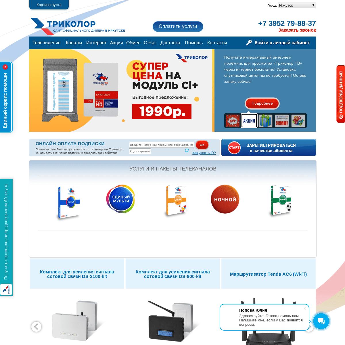 ArchiveBay.com - tricolor.shop - Триколор ТВ официальный сайт Иркутск и Иркутская область