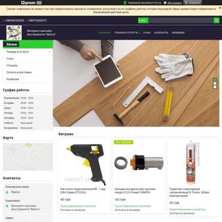-Интернет магазин инструмента -Matrix-- - контакты, товары, услуги, цены