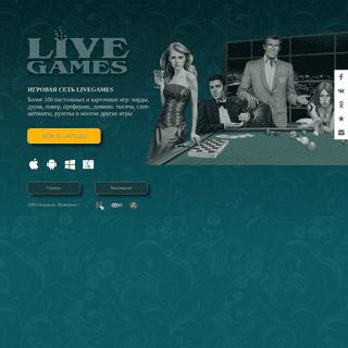 Livegames - многопользовательские онлайн игры- дурак, преферанс, покер, тыс