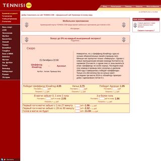 Букмекерская контора Tennisi.COM — ставки на спорт онлайн по всему миру