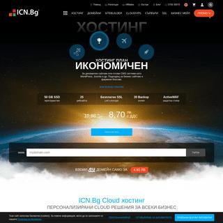 Хостинг и домейни от ICN.Bg. Пълен спектър от хостинг услуги.