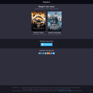 ArchiveBay.com - playvod.ru - Видео про игры - PlayVoD.ru