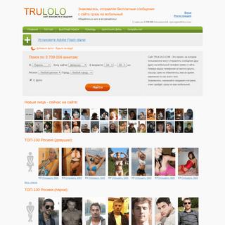 Сайт знакомств – Trulolo. Знакомства для взрослых без регистрации с теле�