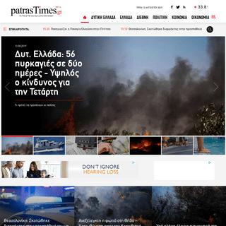 Ειδήσεις από την Πάτρα, την Δυτική Ελλάδα και όλο τον κόσμο