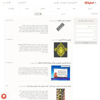ArchiveBay.com - sheedo.ir - شیدو-آگهی رایگان، استخدام، خرید، فروش ملک، خودرو، لوازم نو و دستدوم-
