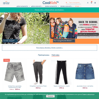 ArchiveBay.com - coolkidsbg.com - CoolKidsbg – Маркови детски дрехи и обувки на достъпни цени.