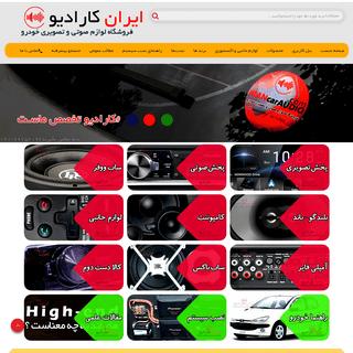 فروشگاه لوازم صوتی و تصویری خودرو ایران کارادیو - IRANCARAUDIO