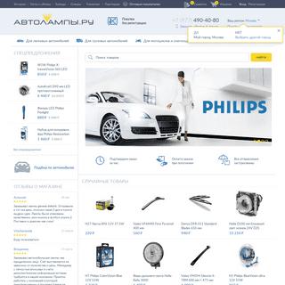 АвтоЛампы.ру — интернет-магазин автомобильных ламп — Москва