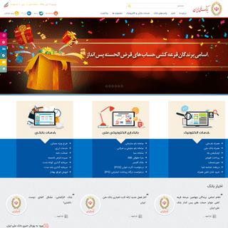 bmi.ir - بانک ملی ایران