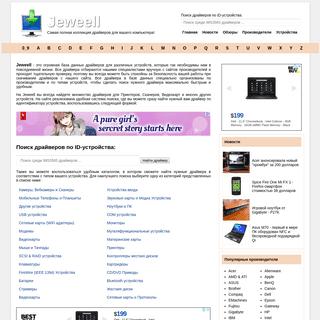 ArchiveBay.com - jeweell.com - JEWeell- Лучшая коллекция драйверов для бесперебойной работы вашего комп