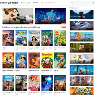 Gamato για παιδιά - Παιδικές ταινίες μετταγλωτισμένες στα Ελληνικά