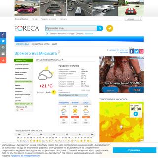 Времето във Мисисага, Онтарио - Foreca.com
