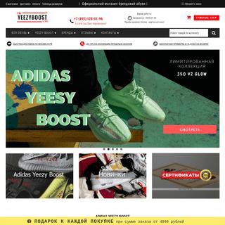 Купить женскую и мужскую обувь со скидкой в интернет-магазине Yeezyboost.sto