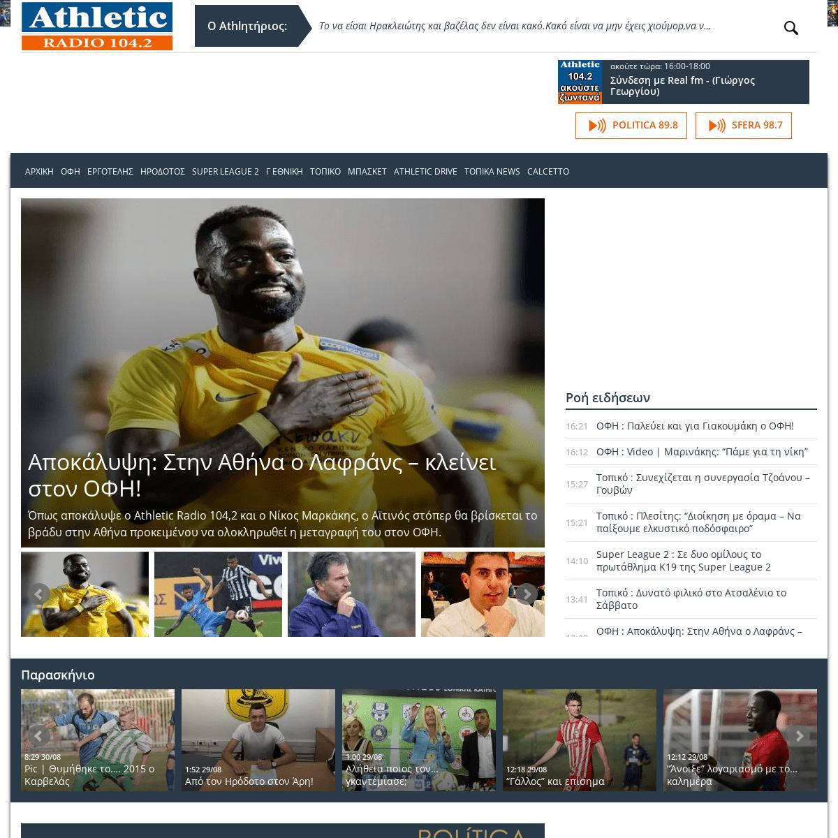 Athletic Radio 104.2 -- Ηράκλειο Κρήτης -- Κεντρική Σελίδα - Όλα τα νέα των Κρητικ�