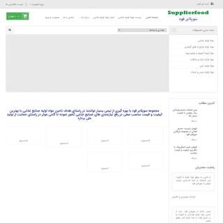 Homepage - بازرگانی سوپلایر فود