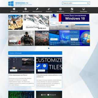 ArchiveBay.com - owindows.ru - Всё о windows 10 и других ОС - Программы и полезные функции.