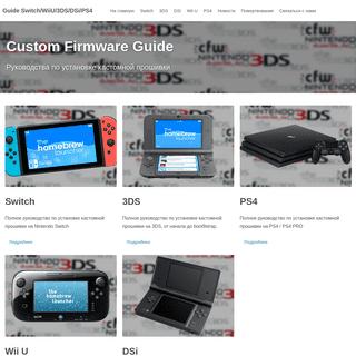 Custom Firmware Guide - Guide Switch-WiiU-3DS-DSi-PS4