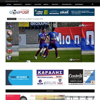 Goalpost.gr - Volos Sport News