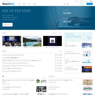 보도자료 배포 서비스 - 뉴스와이어