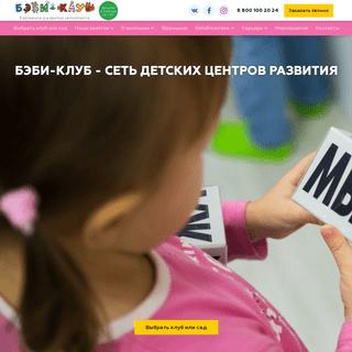Бэби-клуб - сеть детских центров развития, частных садов и клубов