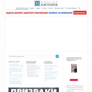 Доктор Мясников - Официальный сайт
