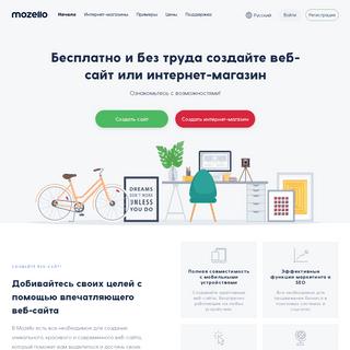 Конструктор сайтов Mozello - создать сайт бесплатно и быстро