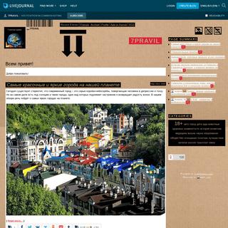 ArchiveBay.com - 7pravil.livejournal.com - 7pravil — LiveJournal