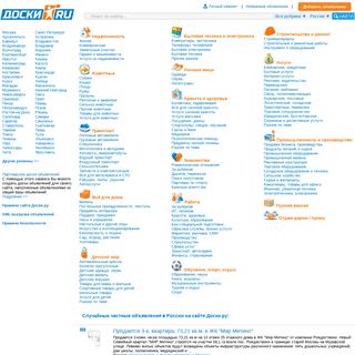 Доски бесплатных объявлений в России на сайте Доски.ру. Популярные бе�